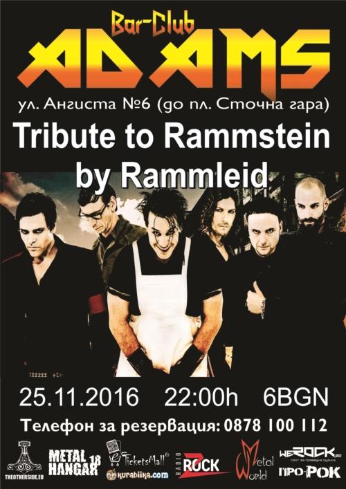 Трибют на Rammstein в Адамс