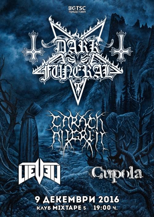 Dark Funeral в София