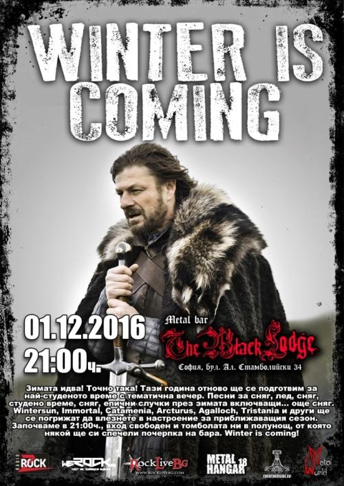 Winter is coming! – тематичен четвъртък в The Black Lodge