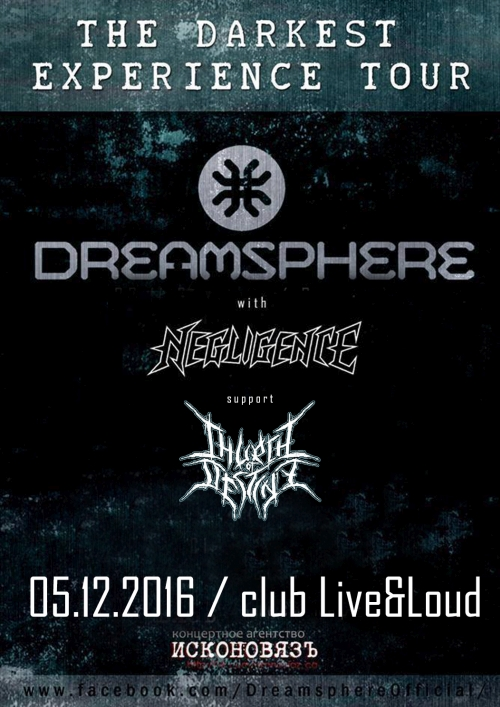 Dreamsphere live in Sofia