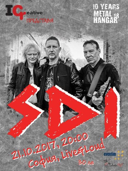 SDI в София 2017