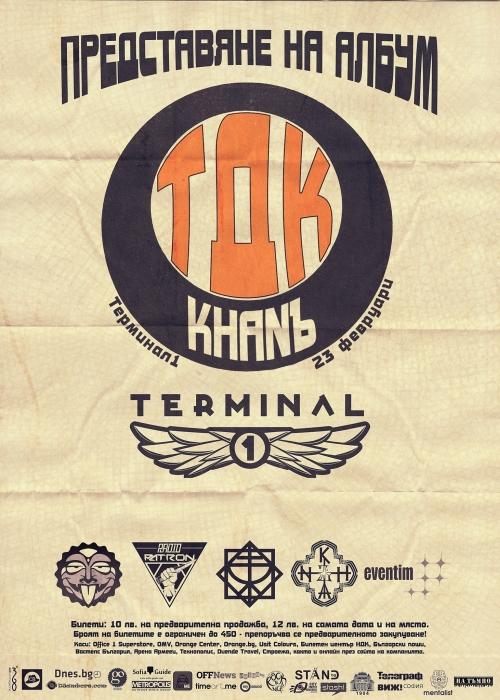 ТДК в Терминал 1