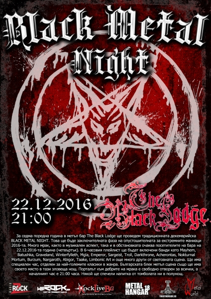 Black Metal Night в The Black Lodge
