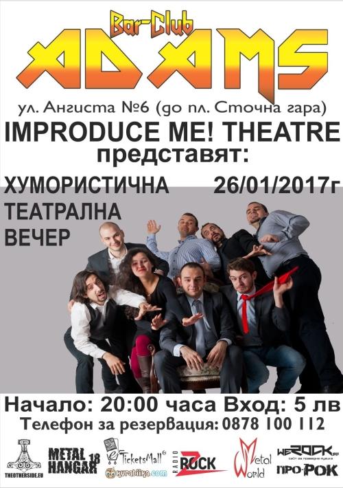 Improduce Me! Theater в Адамс този четвъртък
