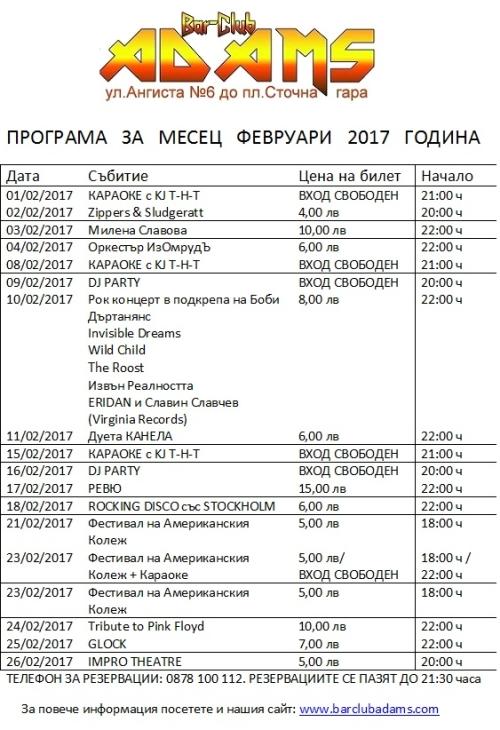 Програма на клуб Адамс за февруари 2017 г.