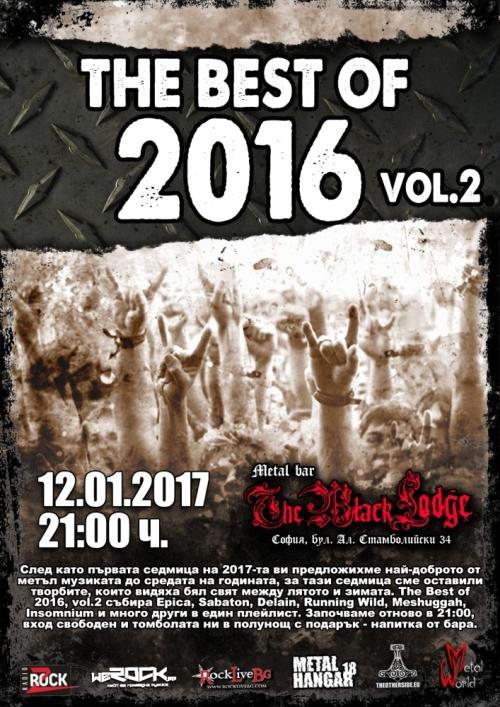 The Best of 2016, vol.2 в The Black Lodge