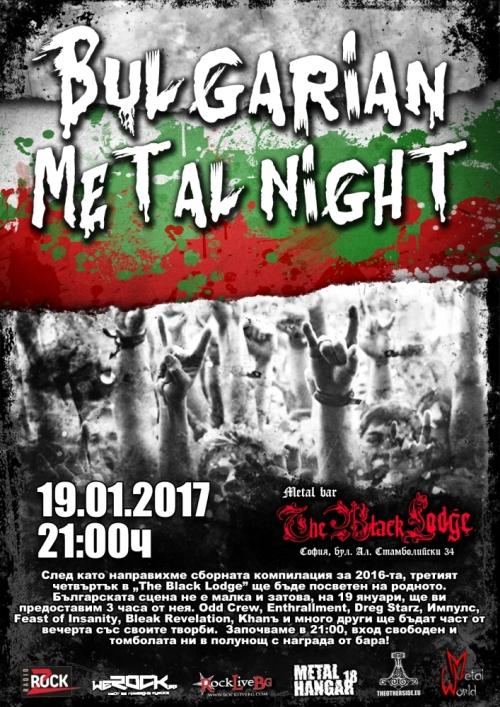 Bulgarian Metal Night в The Black Lodge