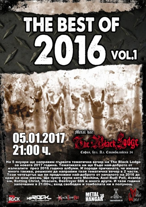 The Best of 2016, vol.1 в The Black Lodge