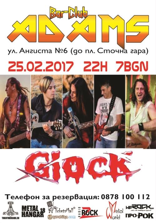 Glock в Адамс