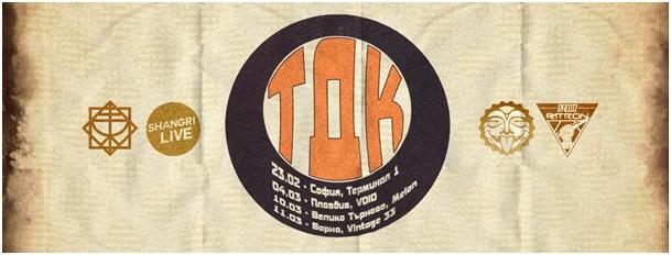 ТДК представят своя първи албум