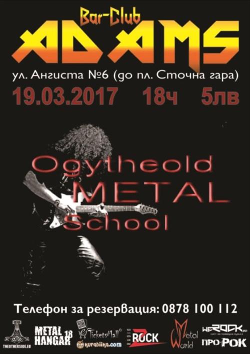 Концерт на учениците на Ogy The Old Metal School