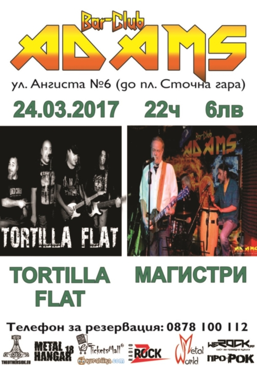 Tortilla Flat и Магистри в Адамс