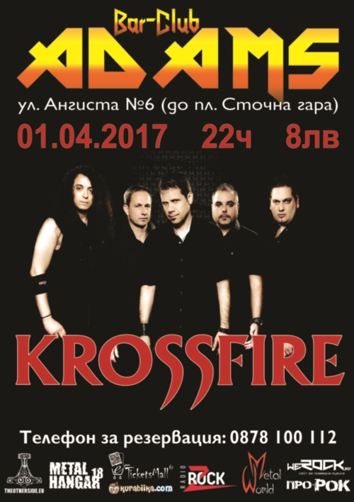 Krossfire в Адамс