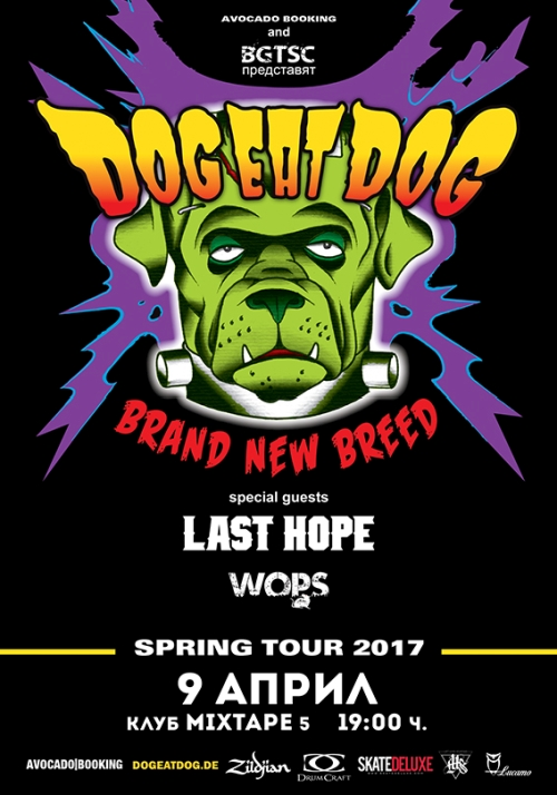 Dog Eat Dog in Sofia