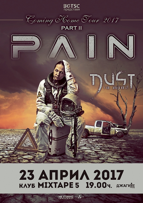 Pain and Dust in Mud in Sofia