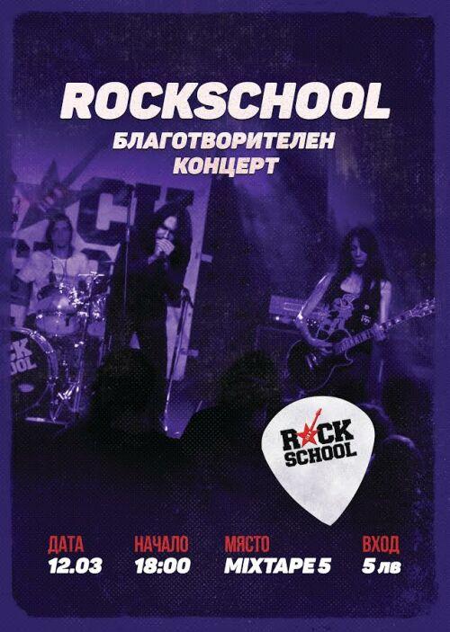 RockSchool благотворителен концерт в Mixtape 5