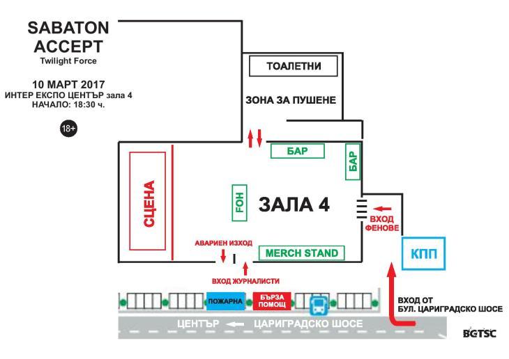 Схема на мястото на провеждане на концерта на Accept и Sabaton