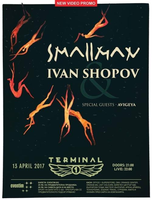 Концерт по случай представянето на новото видео на Smallman