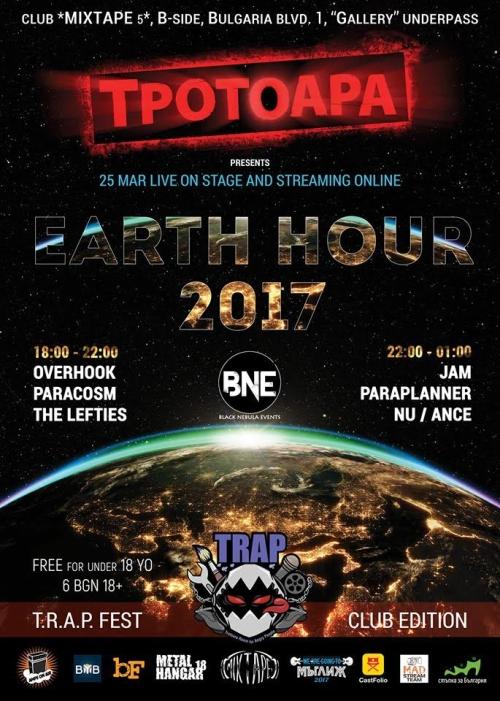 Trap Fest на 25 март в София
