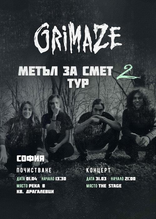 Grimaze - Метъл за смет