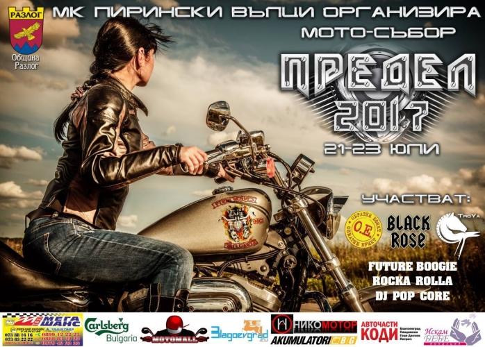 Мото рок фест Предел 2017