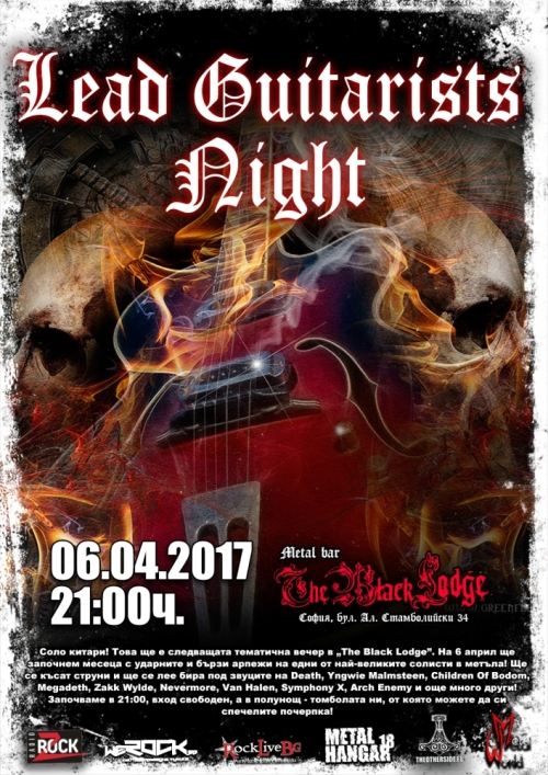 Lead Guitarists Night в The Black Lodge