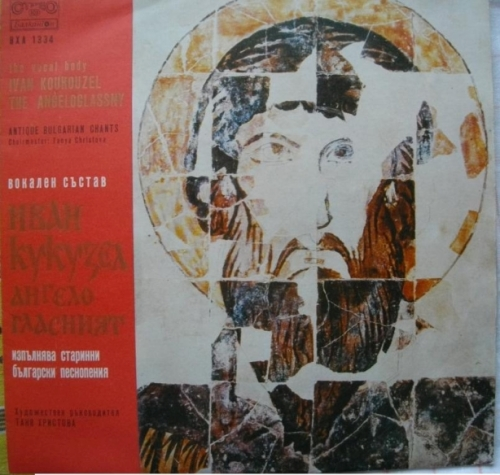 Свети Йоан Кукузел - Полиелей на българката