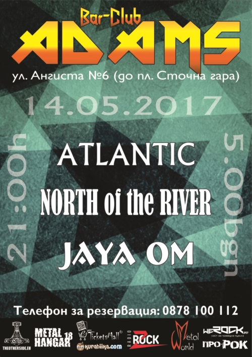 Атлантик, North of the River и Jaya Om в Адамс