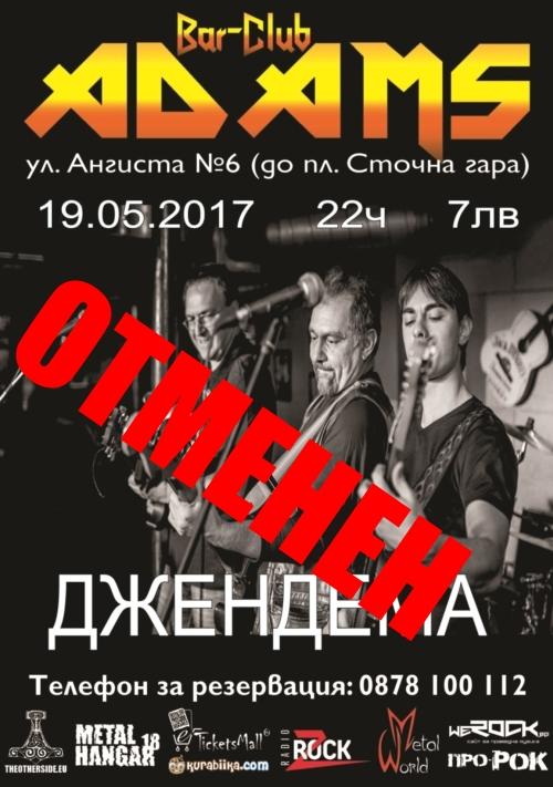 Концертът на Джендема се отменя