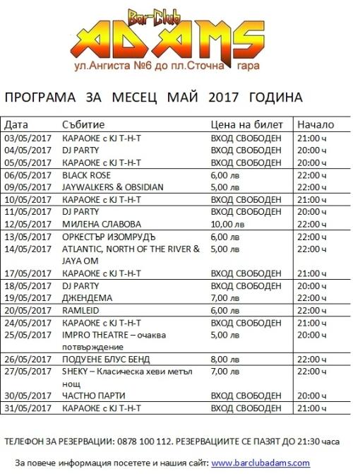 Програма на Адамс за май 2017 г.