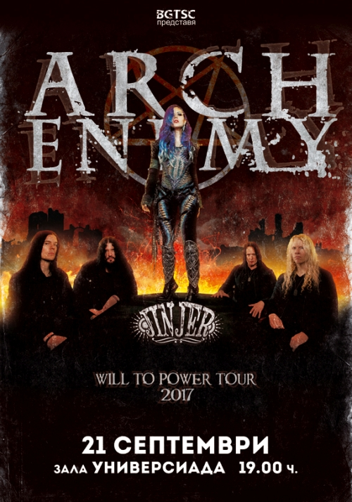 Arch Enemy in Sofia 2017