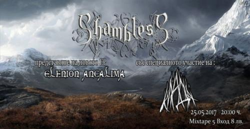 Shambless и Клада в София