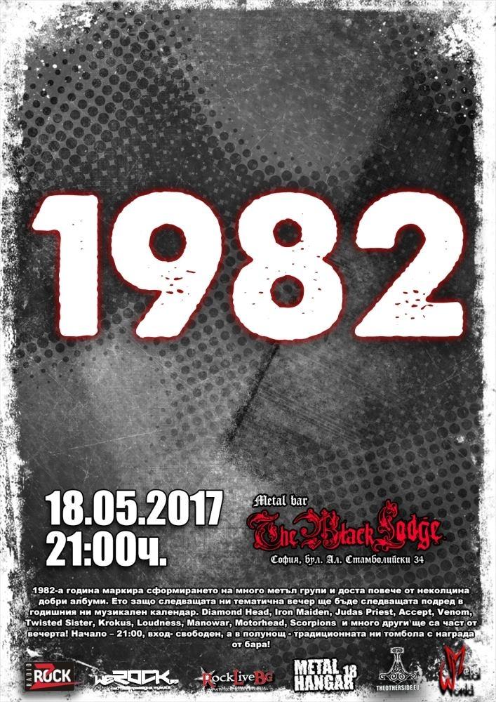 The Best of 1982 в The Black Lodge