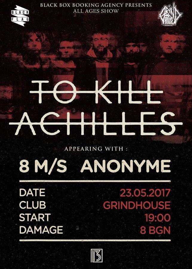 To Kill Achilles in Sofia