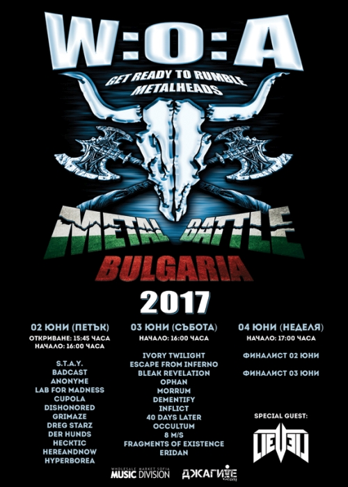 Wacken Metal Battle Bulgaria 2017
