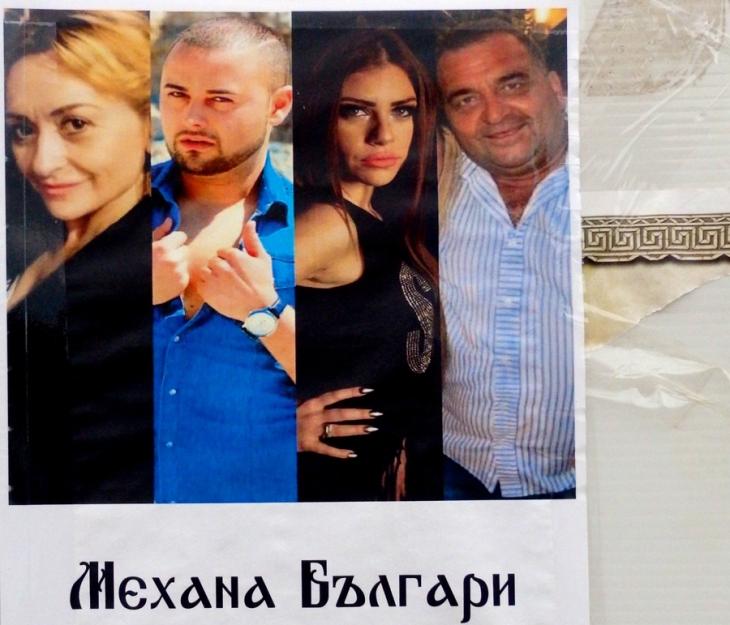 Механа Българи