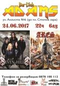Ares и Seven Hills в Адамс