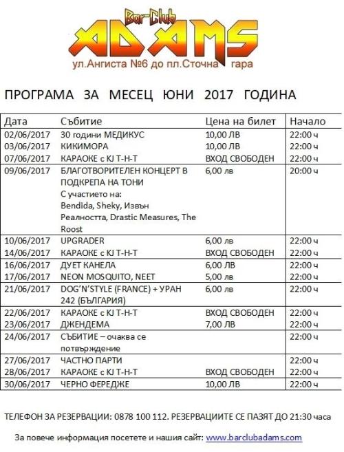 Програма на Адамс за месец юни 2017 г.