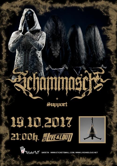 Schammasch in Sofia