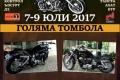 Мото-рок събор В сърцето на България
