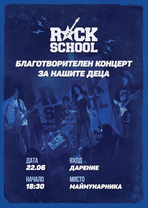 Благотворителен концерт на RockSchool на 22 юни в Маймунарника