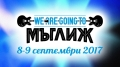 We Are Going To Мъглиж!