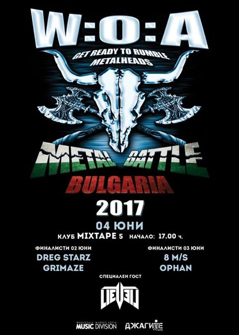 Wacken Metal Battle Bulgaria 2017