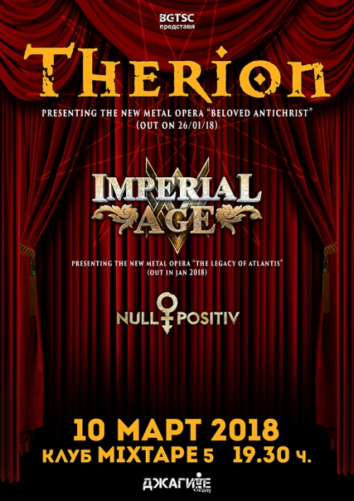 Therion in Sofia