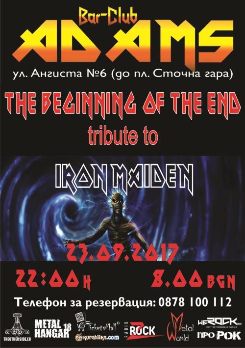 Трибют на Iron Maiden