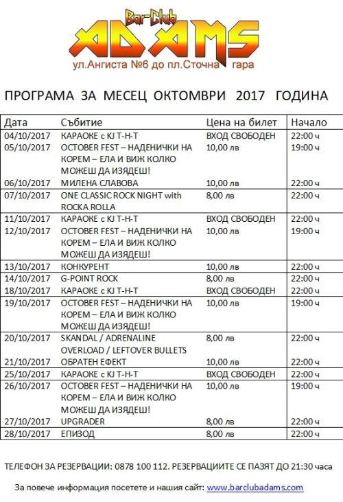 Програма на Адамс за октомври 2017 г.