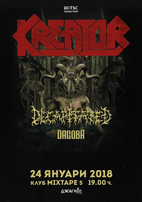 Kreator in Sofia again