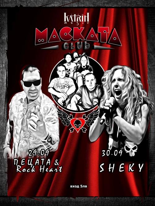 Rock Heart, Пецата и Sheky в Маската