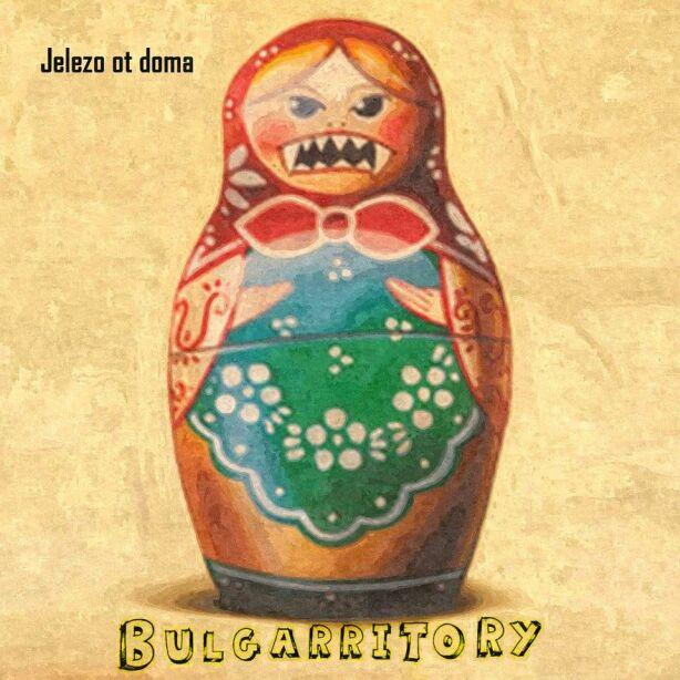 Bulgarritory - Jelezo ot doma