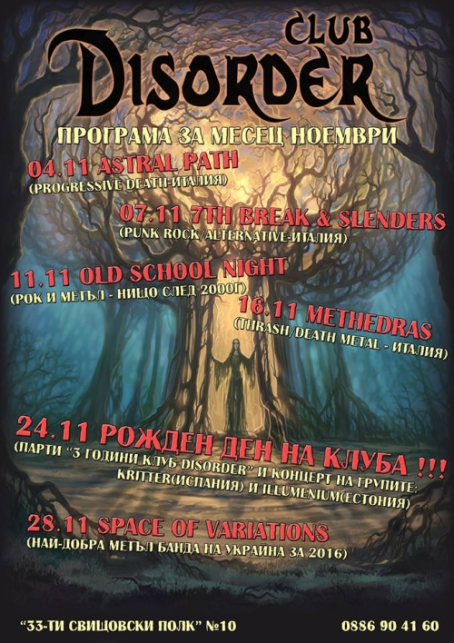 Програма на клуб Disorder (Свищов) за месец ноември 2017 г.